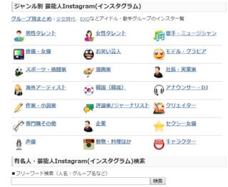芸能人Instagramランキング   有名人インスタグラム検索.png